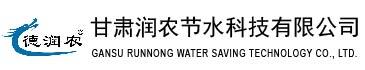 甘肃润农节水科技有限公司