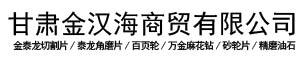 甘肅金漢海商貿有限公司