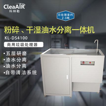 商用垃圾处理器KL-DS4100