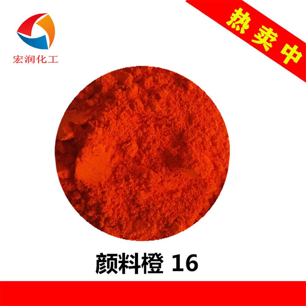 联苯胺橙R(颜料橙16)