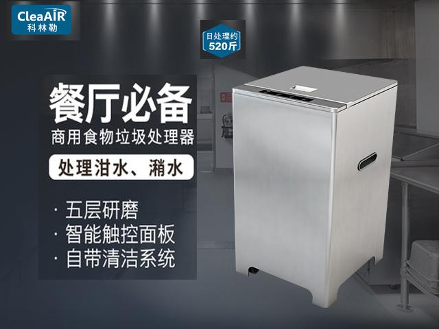 商用垃圾处理器KL-1500X