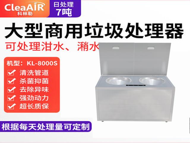 商用垃圾处理器KL-6000