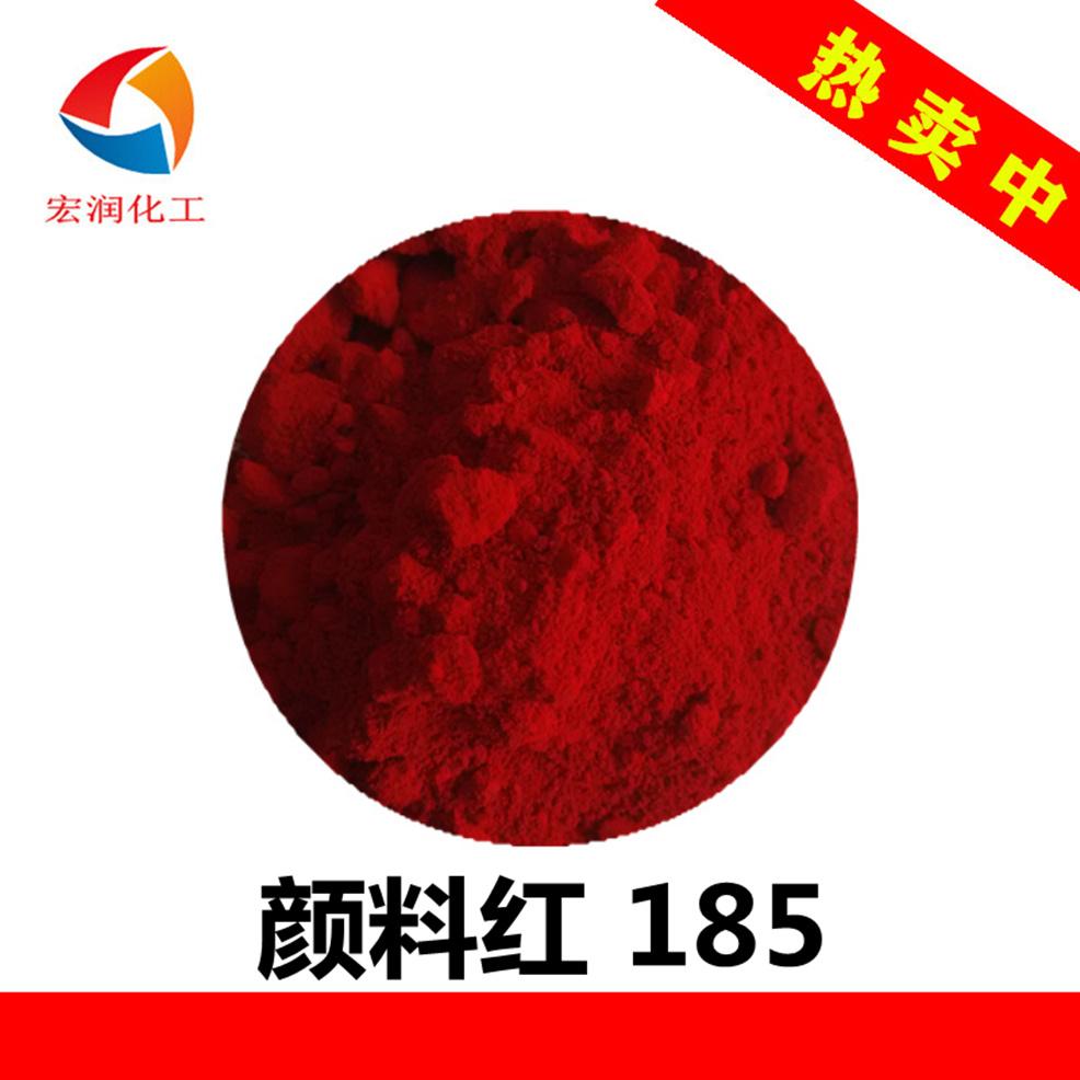 颜料红HF4C(颜料红185)