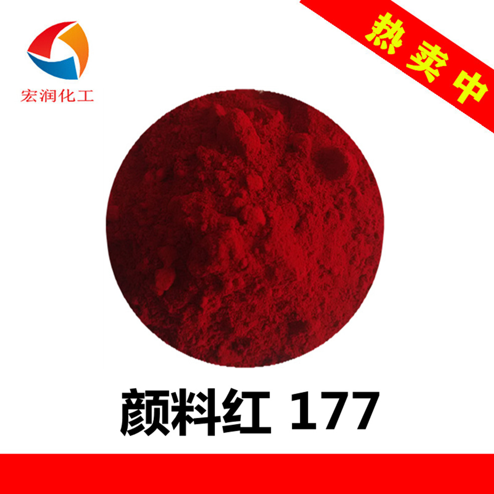 永固红A3B(颜料红177)