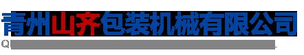 青州山齐包装机械有限公司