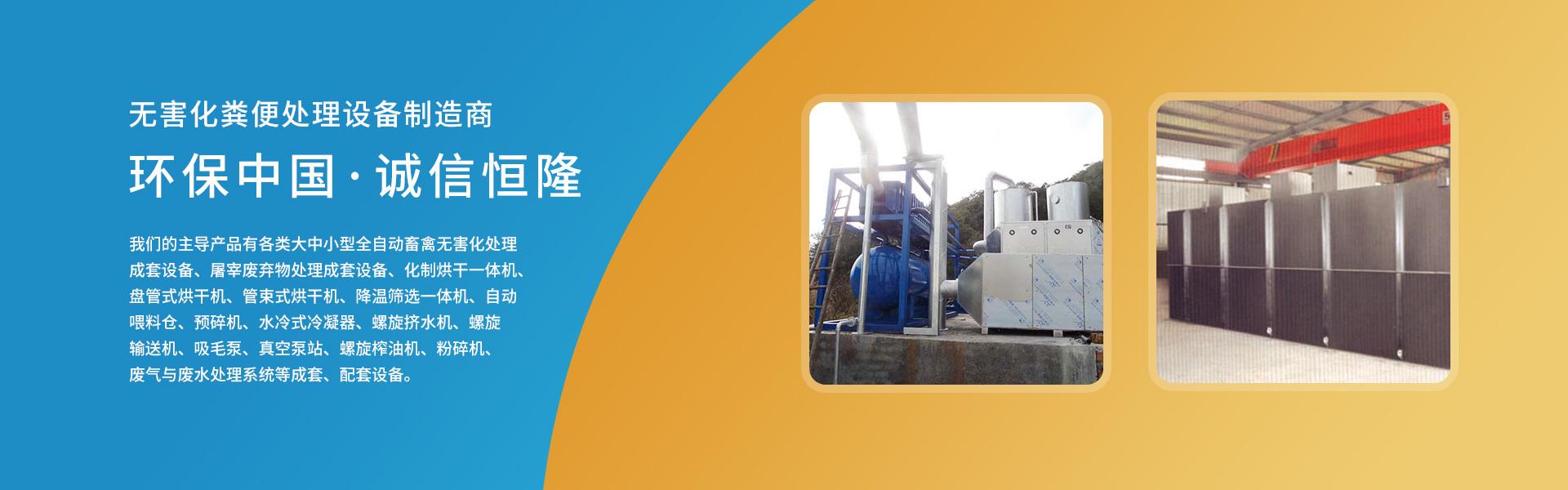 糞便處理設備,養殖場糞便處理設備,無害化處理設備,有機肥處理設備