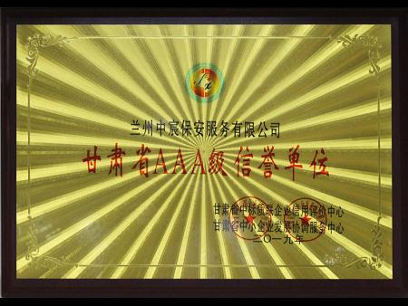 甘肃省AAA级信誉单位