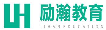 惠州市励瀚教育发展有限公司