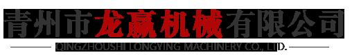 青州市龙赢机械有限公司