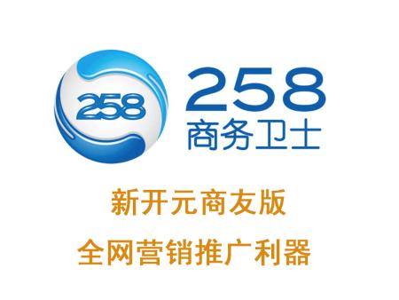 新开元商友版-258商务卫士-全网营销推广工具