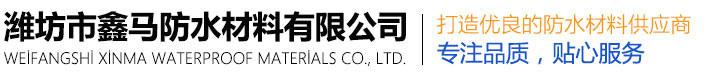 潍坊市鑫马防水材料有限公司