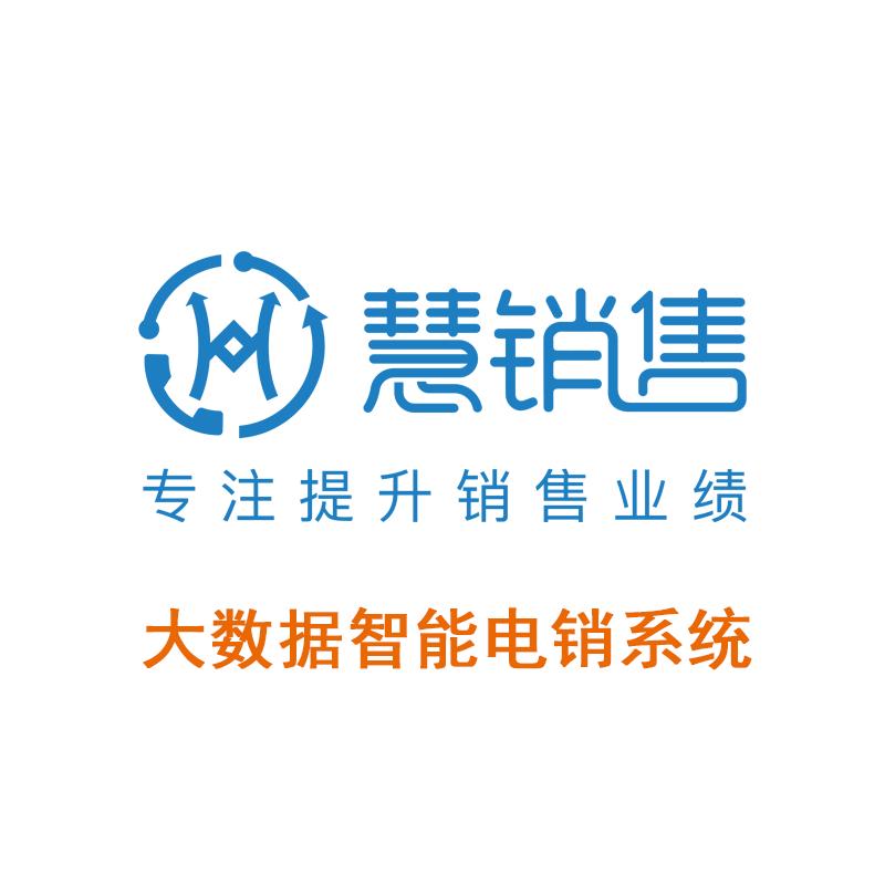 自销猫慧销售-大数据智能电销系统(SSCRM)