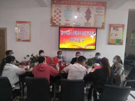 榆中县栖云北路非公经济党总支召开换届选举大会