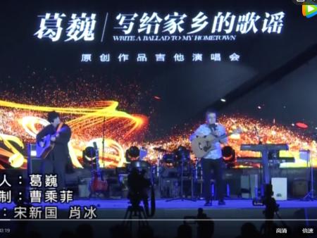 葛巍-写给你的歌live 红日蓝月KTV推介
