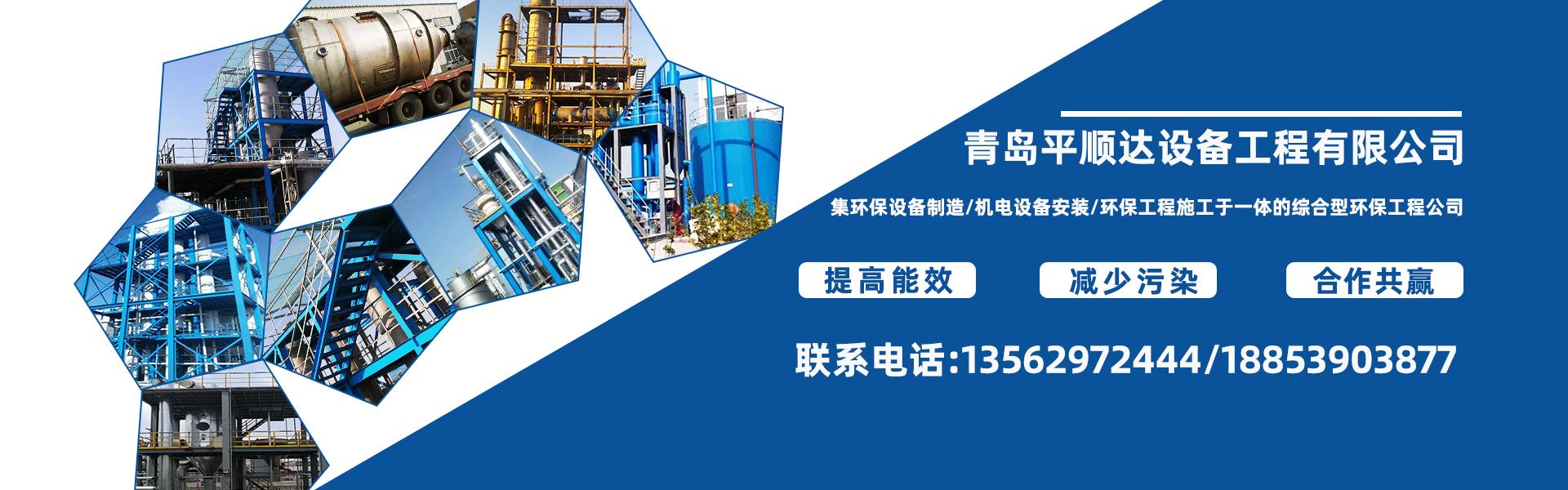 工业脱硫脱硝,污水处理设备直销,烟气除尘设备厂家,环保机械设备安装