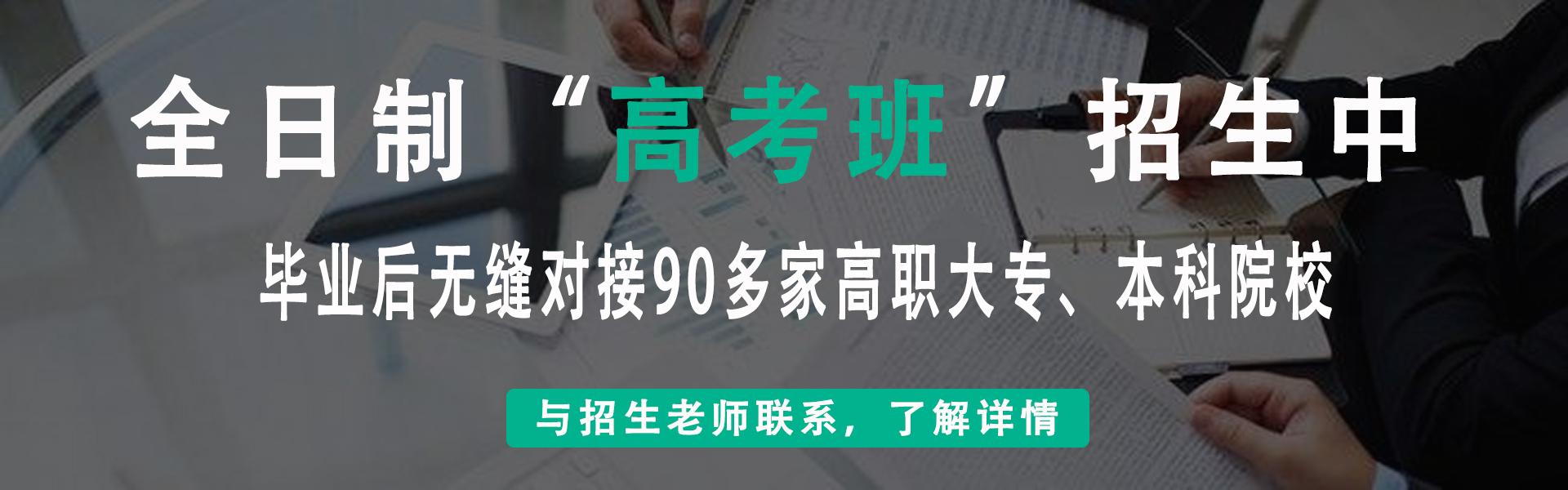 励瀚教育为你服务-惠州会计初级职称,惠州会计中级职称,惠州注册会计师,惠州管理会计师