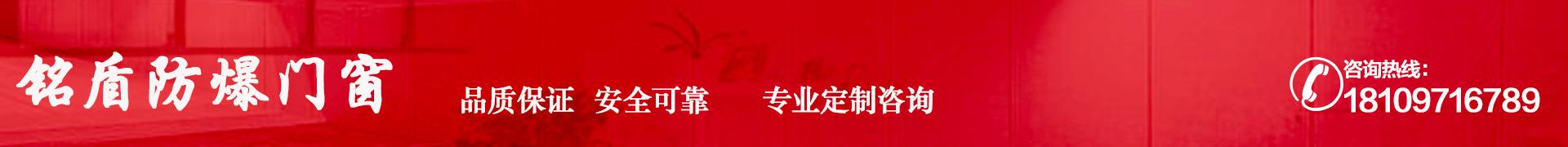 西宁防爆门窗