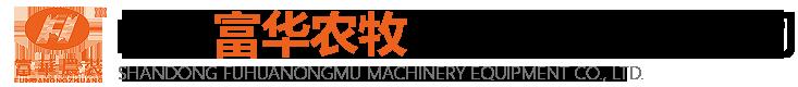 青州富华农牧机械装备有限公司
