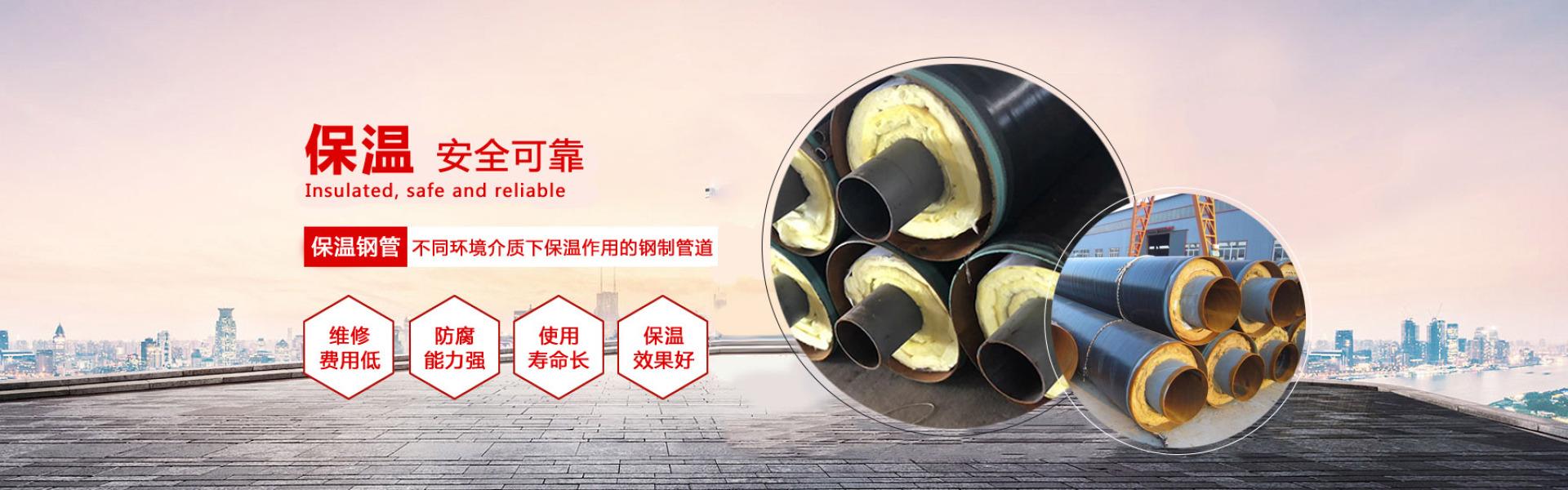 蒸汽保溫管