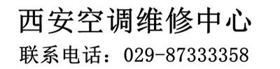 西安市大明宫遗址区建华家电制冷有限公司