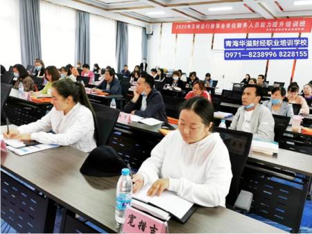 天峻县第一期行政事业单位财务人员能力提升培训班