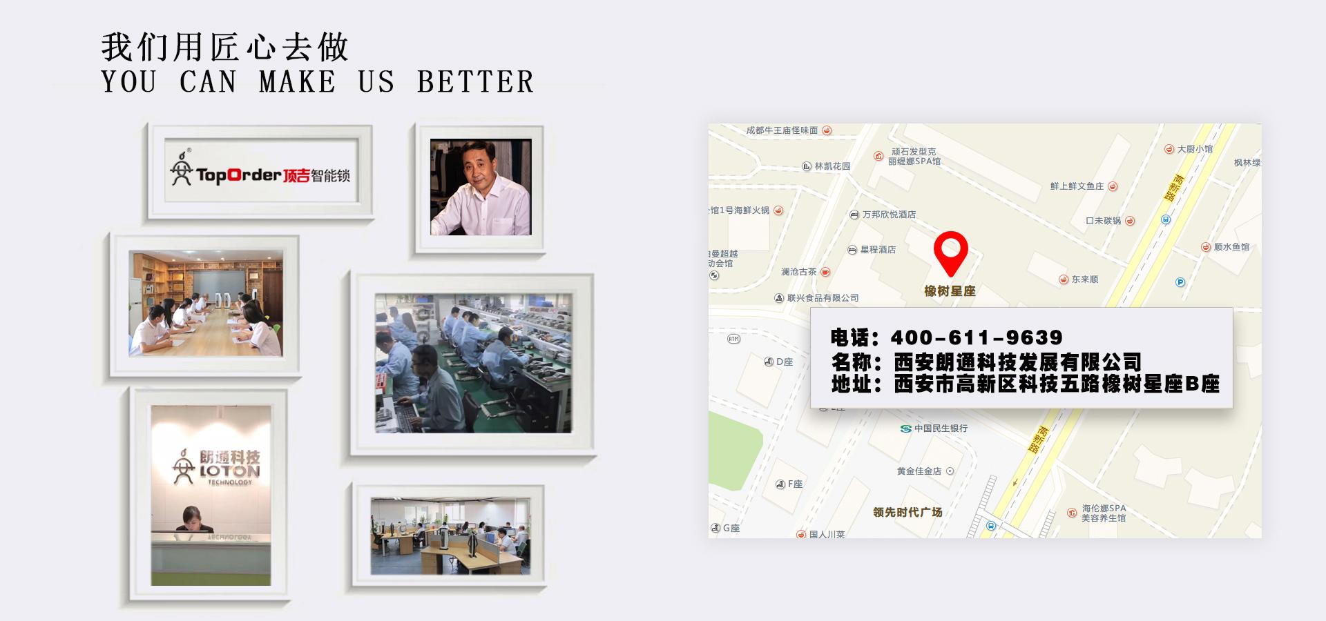顶吉智能指纹锁厂家公司地址地图定位