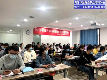 都兰县行政事业单位(政府会计制度)培训班