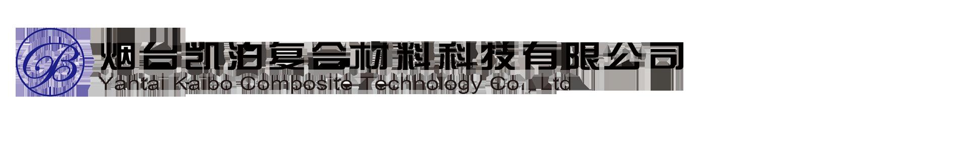 煙臺凱泊復合材料科技有限公司