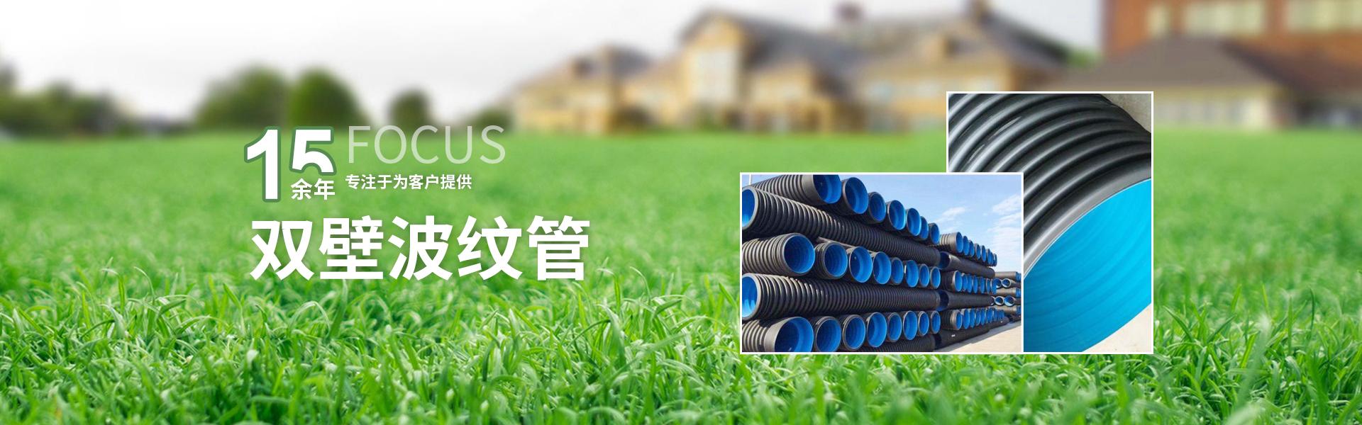 专业生产双壁波纹管,下水道管