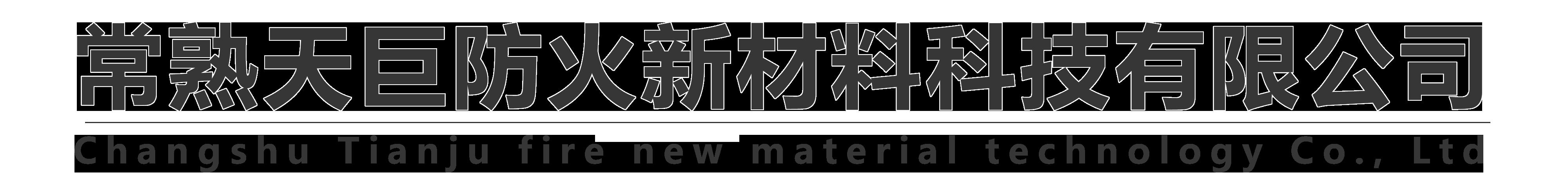 常熟天巨防火新材料科技有限公司