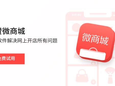 产品   微商城App支持创建、管理团购返现活动