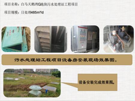 白马天鹅湾污水处理站工程项目
