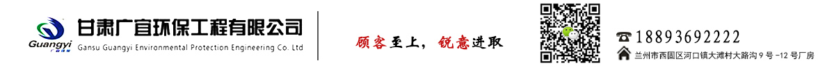 甘肃广宜环保工程有限公司