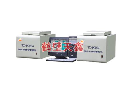 TX-9000A型精密微机全自动量热仪