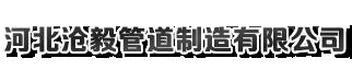 河北沧毅管道制造有限公司.