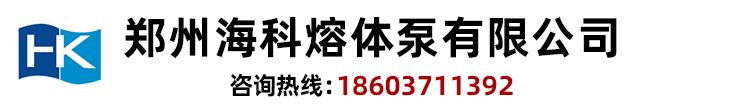 郑州海科熔体泵有限公司