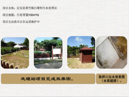 安定县黄竹镇白塘村污水处理站