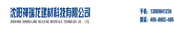 沈陽神瑞龍建材科技有限公司
