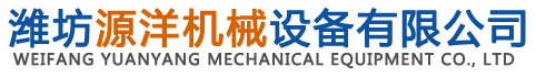 潍坊源洋机械设备有限公司