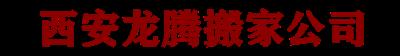 西安龍騰搬家有限公司