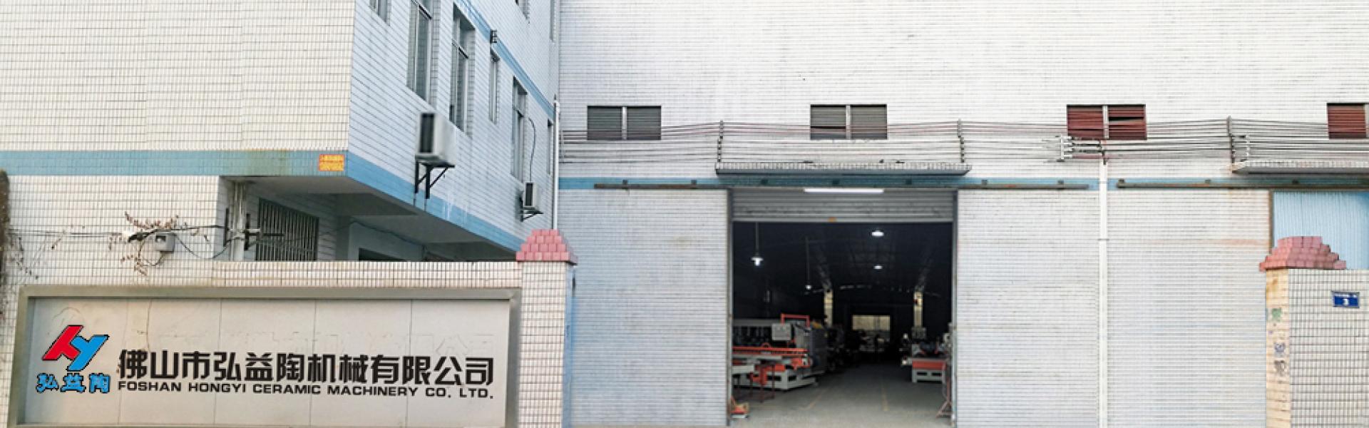 佛山弘益陶机械厂房展示