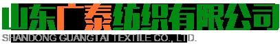 山東廣泰紡織無限公司