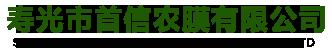 寿光市首信农膜有限公司