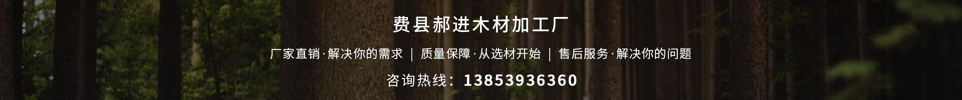 费县郝进木材加工厂位于山东省临沂市费县探沂镇,是一家主要生产沙比利单板的厂家,产品质量保证,规格齐全,深得消费者的信赖,咨询热线:13853936360.
