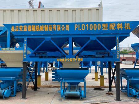 PLD1000配料机