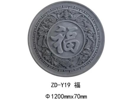 辽宁福字砖雕