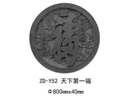 辽宁福字砖雕价格