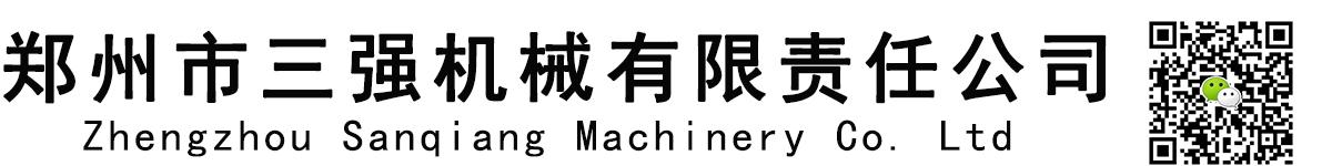郑州三强机械有限责任公司