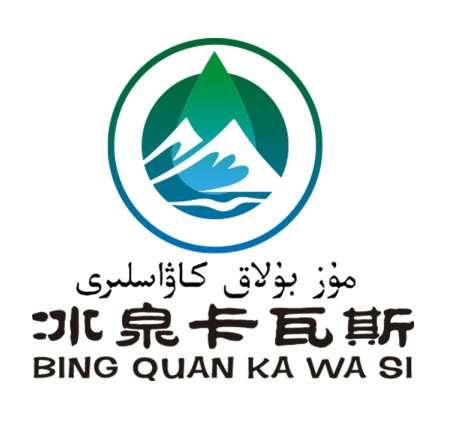 新源县金晨海饮料加工有限公司