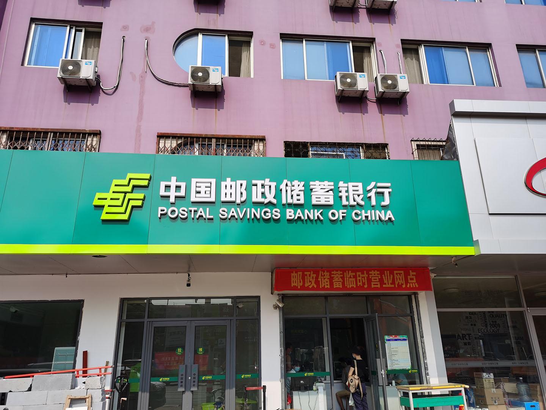 2020.6.20福山邮政储蓄治理